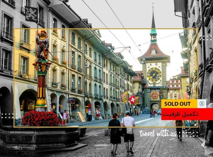 تور 5 روزه سوئیس 8 فروردین