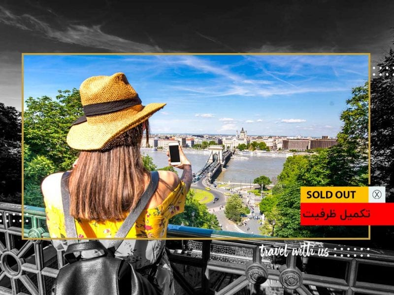 مجری مستقیم تورهای اروپا | تور فرانسه - پاریس | تور مجارستان - بوداپست | تور ایتالیا - رم و میلان | تور سوئیس